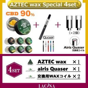 CBD WAX AZTEC・CBD ヴェポライザー Airistech セット商品 高濃度ワックス ...