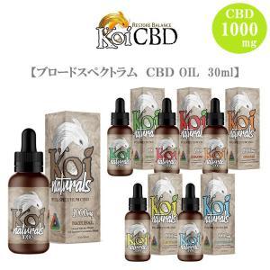 CBD オイル Naturals Koi 30ml /1000mg フルスペクトラムブレンド 高濃度...