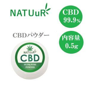 CBD パウダー NATUuR  純度99.9% /0.5g ピュアパウダー