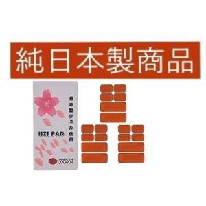 ≪期間限定≫ 日本製ジェル使用 品質重視!2セット分12枚入り新登場 高品質互換品 sixpad シ...