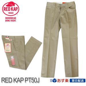 レッドキャップ RED KAP 日本企画 PT50J REGULAR JEAN CUT ワークパンツ テーパード チノパン カーキ Khaki