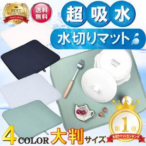商品:水切りマット 大判  カラー:全4色:ベージュ、ブラック、グレー、モスグリーン サイズ:約41...