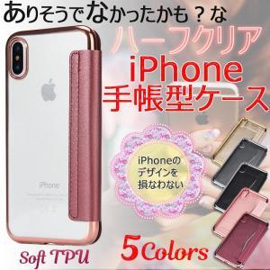 iPhone アイフォン スマホ ケース TPU 手帳型 レザー クリア 透明 バンパー カードケー...