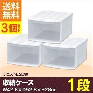 衣装ケース プラスチック チェスト ESWD 3個セット 重ねる 深型ワイド 押入れ収納 収納ボックス  引き出し 衣替え アイリスオーヤマ
