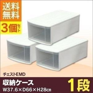 衣装ケース プラスチック チェスト  EMD 3個セット 重ねる 深型 押入れ収納 収納ボックス  引き出し 衣替え アイリスオーヤマ