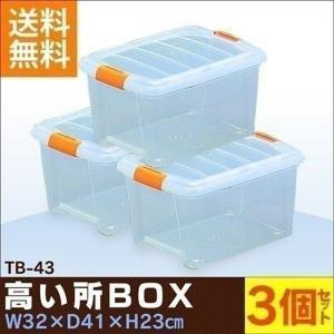 衣装ケース プラスチック ロック TB-43 ...の関連商品3