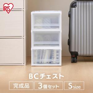 衣装ケース 衣装収納ボックス プラスチックケース チェスト 収納ケース (3個セット) BC-S ホワイト/クリア アイリスオーヤマ|ladybird6353