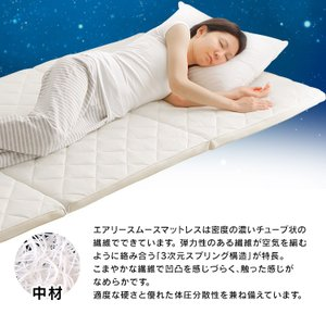 マットレス 折りたたみ シングル 三つ折り 寝具 エアリーマットレス アイリスオーヤマ エアリースムースマットレス MASMS-S|ladybird6353|06