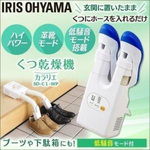 iris_coupon 玄関でそのまま手軽にくつ乾燥ができる、くつ乾燥機カラリエです。 伸縮するダブ...