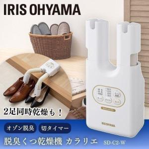 靴乾燥機 靴 くつ 乾燥 脱臭 消臭 脱臭くつ乾燥機 カラリエ ホワイト SD-C2-W アイリスオ...