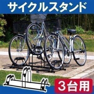 サイクルスタンド 3台用 アイリスオーヤマ