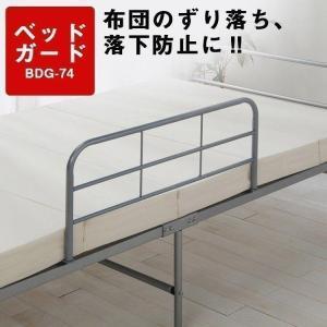 ベッドガード 手すり BDG-74 アイリスオーヤマ 新生活応援|ladybird6353
