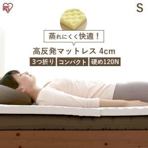 マットレス 折りたたみ シングル 三つ折り 高反発 腰痛 硬め 寝具 ベッドマットレッス SMTRK...