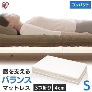 マットレス 折りたたみ シングル 三つ折り 硬め 寝具 ベッドマットレッス MTRB-S アイリスオ...