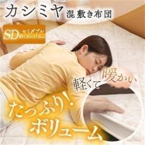 アウトレット カシミヤ混敷き布団 セミダブル アイリスオーヤマ 新生活応援 ladybird6353