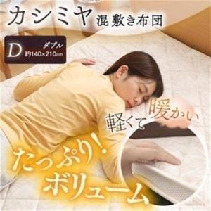アウトレット カシミヤ混敷き布団 ダブル アイリスオーヤマ 新生活応援 ladybird6353