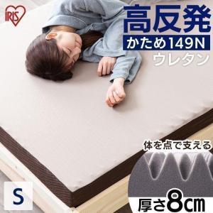 マットレス 高反発 シングル かため 腰痛 寝具 ベッドマット MAK8-S アイリスオーヤマ 新生活応援|ladybird6353
