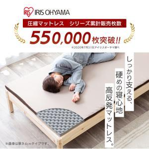 マットレス 高反発 シングル かため 腰痛 寝具 ベッドマット MAK8-S アイリスオーヤマ 新生活応援|ladybird6353|02