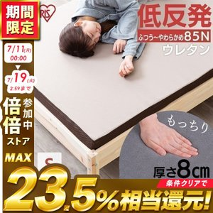 マットレス 低反発 シングル 腰痛 寝具 ベッドマット MAT8-S アイリスオーヤマ 新生活応援