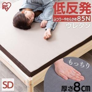 マットレス セミダブル 低反発 寝具 ベッドマットレッス MAT8-SD アイリスオーヤマ 新生活応援|ladybird6353