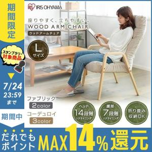 チェア 1人掛け ソファ ソファー ソファ一人掛け チェア 木製 ウッドアームチェア Lサイズ WAC-L アイリスオーヤマ あすつくの写真