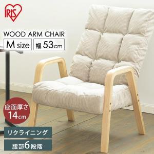 チェア 1人掛け ソファ ソファー ソファ一人掛け チェア 木製 ウッドアームチェア Mサイズ WAC-M アイリスオーヤマ あすつくの写真