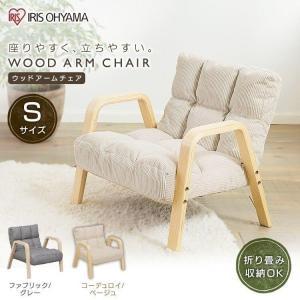 ソファ おしゃれ 安い 一人掛け ソファー 1人掛け イス チェア 椅子 木製 ウッドアームチェア Sサイズ WAC-S アイリスオーヤマ|ladybird6353