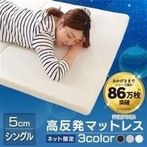 マットレス シングル 高反発 エアリーマットレス 洗える カバー 丸洗い 床敷きOK 敷き布団 アイリスオーヤマ MAR-S