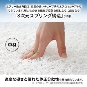 敷布団 高反発 エアリー敷き布団 ダブル アイリスオーヤマ SAR-D 新生活応援|ladybird6353|03
