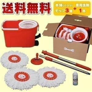 ★期間限定価格★スピン 回転モップ洗浄機能付き+専用洗剤とスペアヘッド KMO-490SP