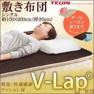 敷布団 日本製 シングル 体圧分散 高反発 テイジン V-LAP 軽量敷布団 敷き布団 ふとん 国産 シングルロング 帝人 KH05-S-PS-N1|ladybird6353