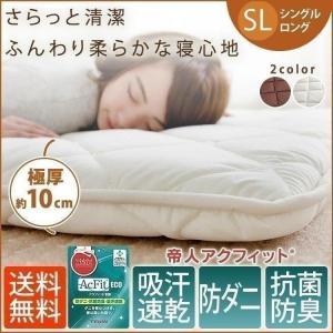 敷き布団 シングル 三層 抗菌防臭 日本製 抗菌防臭防ダニ吸汗速乾三層 シングル 10PS2536AC-6ZMIRの写真