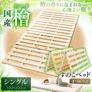 すのこベッド 折りたたみ シングル すのこマット 檜すのこベッド 4つ折り|ladybird6353