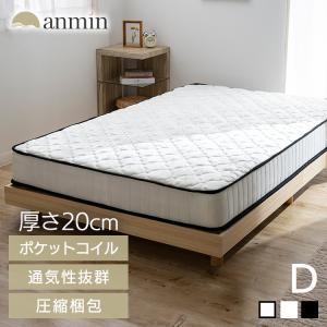 マットレス ダブル 17.5cm ポケットコイル 送料無料 2人用 コイルマットレス コイル ベッド...