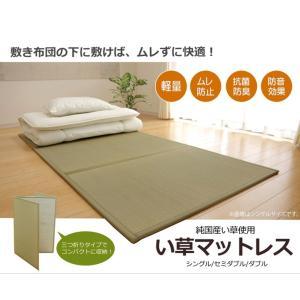 マットレス い草マットレス シングル 日本製 寝具 マットレス 約100×210cm 折りたたみ