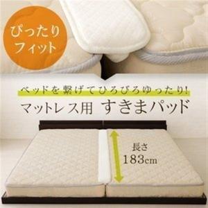 ベッドを並べたときのマットレスのすき間を埋めるパッドです。 お子様と一緒に寝る時やベッドを広く使いた...