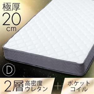 マットレス ダブル 20cm ポケットコイル ウレタンマット 2層 送料無料 コイルマットレス 安い...