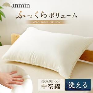 枕 洗える ウォッシャブル 枕 寝具 まくら アイボリー(D)