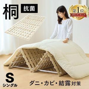 ベッド シングル すのこ ロール 四つ折り 一人暮らし 板 桐 すのこベッド 新生活応援 あすつく|ladybird6353