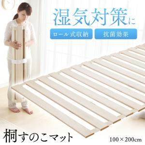 ベッド シングル すのこ ロール 一人暮らし 板 桐 すのこベッド 新生活応援:予約品4月上旬入荷予定|ladybird6353