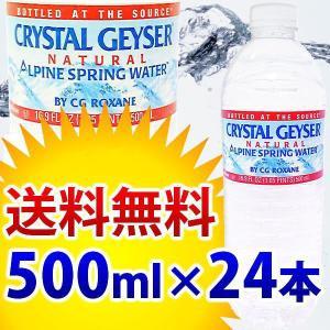 クリスタルガイザー 500mL×24本入...