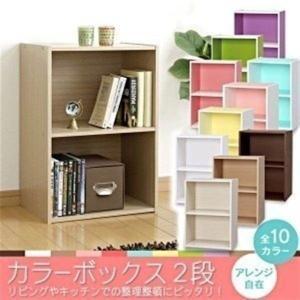在庫処分特別価格★カラーボックス 2段 収納 ペールピンク/ホワイト