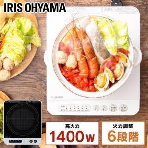 iris_coupon IHコンロ IHクッキングヒーター IH調理 調理 クッキング 電気コンロ ...