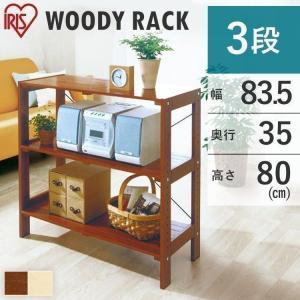 iris_coupon ラック 木製 北欧 カフェ ウッディラック 3段 WOR-8308  天然木...