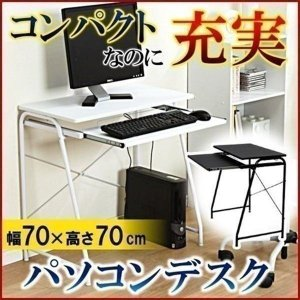 パソコンデスク 省スペース スチール コンパクト|ladybird6353