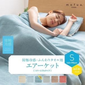 タオルケット シングル ブランケット レーヨンケット 掛け布団  接触冷感ひんやり   mofua cool 夏物寝具の写真