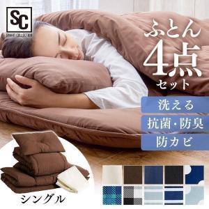 布団セット シングル 4点セット ほこりが出にくい布団セット 洗える 安い 寝具 安眠...