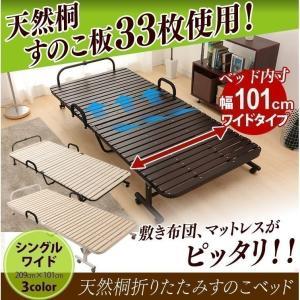 在庫処分★ベッド シングル ワイド すのこ 折りたたみ スノコ スノコベッド ベット 折り畳み 暮らし 桐すのこベッドの写真