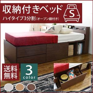 ベッド 収納付きベッド シングルベッド 選べる収納ベッド 棚付きヘッドタイプ フレームのみ ハイタイプ EB1-S-SF-2H1H2OP 人気 オススメ ランキング 収納付き|ladybird6353