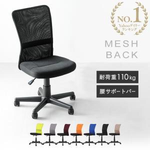 オフィスチェア パソコンチェア メッシュバックチェア 快適 メッシュ チャットチェア 腰当付き 肘なし キャスター付き 高さ調節可(あすつく)